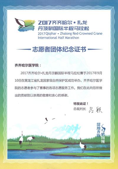 学院志愿者参与首届鹤城马拉松服务获好评